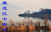 黑龙江七台河(分会群编号:23995,Q