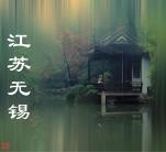 江苏无锡(分会群编号:31997,QQ群