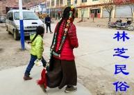 西藏林芝 民俗(分会群编号:54993,
