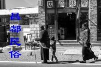 西藏昌都(分会群编号:54997,QQ群