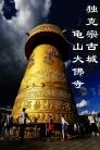 云南迪庆-独克宗(市分会群编号53984
