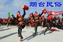山东烟台 民俗(分会群编号:37994,