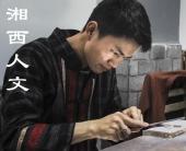 湖南湘西 人文(市分会群编号:43985