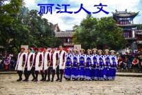 云南丽江 人文(市分会群编号:53996