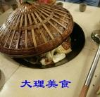 云南大理 美食(市分会群编号:53997