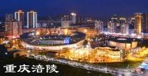 重庆涪陵(50997,QQ群号:2816