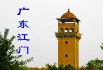 广东江门(分会群编号:44991,QQ群