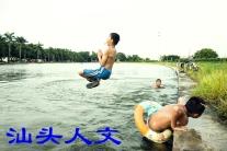 广东汕头(分会群编号:44996,QQ群