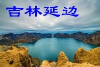 吉林延边(分会群编号:22991,QQ群