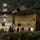 广西贺州 人文(分会群编号:45989,