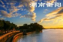 湖南衡阳(分会群编号:43996,QQ群