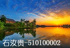 石汝贵(510100002)
