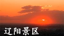 辽宁辽阳 景区(分会群编号:21990,
