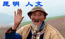 云南昆明 人文(省分会群编号:53999