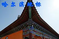 黑龙江哈尔滨 地标(省分会群编号:239