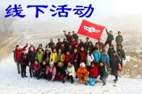 辽宁省分会 线下活动
