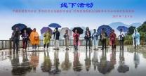 贵州分会-52999 线下活动