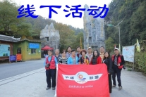 贵州黔南分会-52994 线下活动