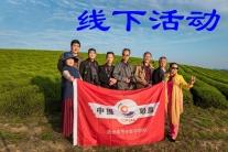 贵州毕节分会-52992 线下活动