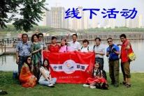 安徽蚌埠 线下活动(分会群编号:3499