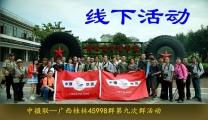 广西桂林 线下活动(市分会群编号:459