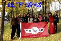 重庆分会 线下活动(省分会群编号:509