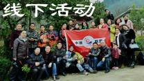 重庆涪陵 线下活动(50997,QQ群号