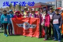 青海西宁 线下活动(省分会群号:6399