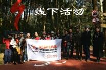 贵州遵义 线下活动(市分会群编号:529