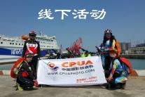 贵州铜仁 线下活动(市分会群编号:529