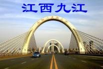 江西九江 (分会群编号:36993,群q