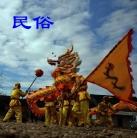 江西抚州 民俗(分会群编号:36998,