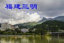 福建三明(分会群编号:35995,群qq
