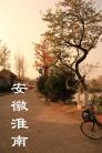 安徽淮南(分会群编号:34994,群QQ