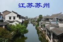 江苏苏州(分会群编号:32995,群QQ