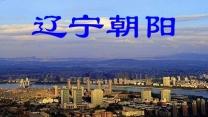 辽宁朝阳(分会群编号:21987,群QQ