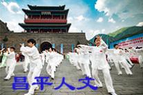 北京昌平 人文(群编号:11988,QQ