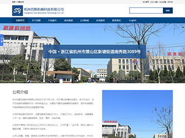 杭州四野机械科技有限公司官方网站