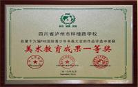 国家级荣誉:美术教育成果一等奖