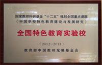 国家级荣誉:全国教育特色实验校