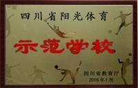 省级荣誉:阳光体育示范校