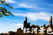 云南红河 景点(市分会群编号:53989