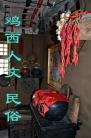 黑龙江鸡西 人文(分会群编号:23992