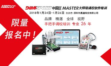 第32th-DIMSPORT发动机电脑高级Master调较软件培训圆满落幕