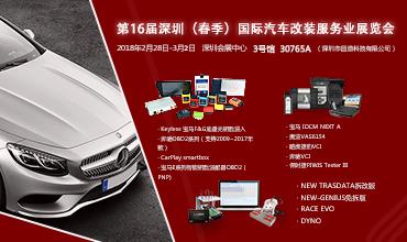 第十六届深圳(春季) 国际汽车改装服务业展览会圆满落幕