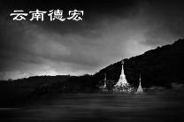 云南德宏(分会群编号:53986,QQ群