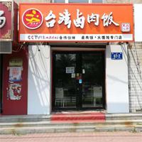 哈尔滨珠江路店