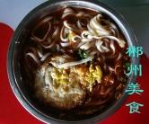 湖南郴州 美食(市分会群编号:43987