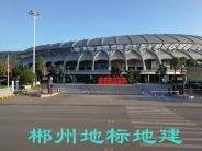 湖南郴州 地标(市分会群编号:43987