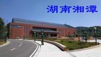 湖南湘潭(分会群编号:43992,QQ群